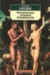 Купить книгу Фридрих Ницше - Человеческое, слишком человеческое