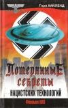 Купить книгу Хайленд Гари - Потерянные секреты нацистских технологий