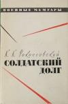 Купить книгу Рокоссовский К. К. - Солдатский долг