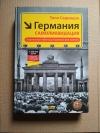 Купить книгу Тило Саррацин - Германия. Самоликвидация