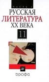 В. В. Агеносов - Литература. Часть I. Учебник для 11 класса.