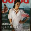 """Купить книгу  - Журнал """" Бурда Моден 7 / 2009 """""""