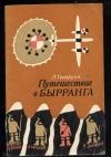 Купить книгу Говоруха Л. С. - Путешествие в Бырранга.