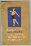Ильин В. П. - Гимнастика для людей среднего и пожилого возраста.