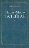 Купить книгу Борисов, Ю. В. - Шарль-Морис Талейран