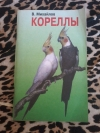Купить книгу Михайлов В. А. - Кореллы