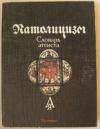 купить книгу Великович, Л.Н. - Католицизм. Словарь атеиста