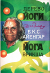 Купить книгу Б. К. С. Айенгар - Дерево йоги (Йога Врикша)