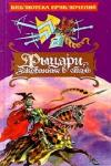 Купить книгу Говард Пайл - Рыцари, закованные в сталь
