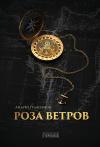 Купить книгу Андрей Геласимов - Роза ветров