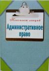 Купить книгу Петров И. С. - Административное право