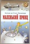 Купить книгу Антуан де Сент-Экзюпери - Маленький принц. Военный летчик