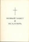 Купить книгу  - Новый завет и псалтирь