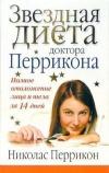 Купить книгу Перрикон Николас - Звездная диета доктора Перрикона