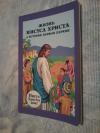 Купить книгу  - Жизнь Иисуса Христа и история первой церкви