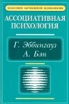 Купить книгу Г. Эббингауз, А. Бэн - Ассоциативная психология