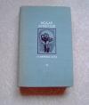 Купить книгу Думбадзе Н. - Солнечная ночь