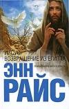 Купить книгу Райс Э. - Иисус. Возвращение из Египта