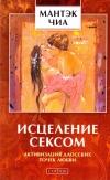 Купить книгу Мантэк Чиа, Вильям Вэй - Исцеление сексом. Активизация даосских точек любви