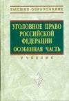 Иногамова-Хегай, Л.В. - Уголовное право РФ. Общая часть (т.1). Особенная часть (т.2)