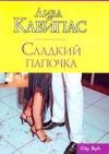 купить книгу Клейпас Лиза - Сладкий папочка