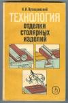 Прозоровский Н. И. - Технология отделки столярных изделий