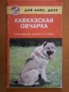 Купить книгу Чарыхов Г. М. - Кавказская овчарка