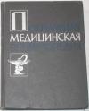Купить книгу Бакулев, А.Н. - Популярная медицинская энциклопедия