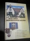 Купить книгу Михеенкова О. В. - Фасад дома. Современный дизайн