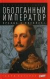 Тюрин А. В. - Оболганный император: Правда о Николае I.