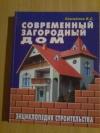 Купить книгу Самойлов В. С. - Современный загородный дом