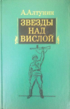 Купить книгу Алтунин, А.Т. - Звезды над Вислой