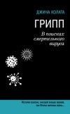 Купить книгу Колата Дж. - Грипп. В поисках смертельного вируса