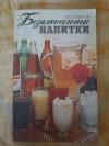 Купить книгу Богданов И. А. - Безалкогольные напитки