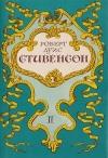 Роберт Луис Стивенсон - Собрание сочинений в 5 томах. Том 2.