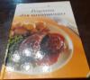 Купить книгу Левкина, Т. - Рецепты для начинающих