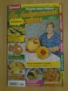 "Купить книгу  - "" На бабушкиной кухне """