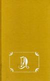 Купить книгу Бенцони, Жульетта - Том 4. Катрин в любви