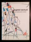 Купить книгу Белый, Андрей - Воспоминания о Блоке