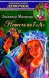 "Людмила Матвеева - Невеста из 7""А"""