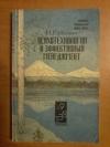 Купить книгу Кузьмин И. А. - Психотехнологии и эффективный менеджмент