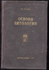 Рухин Л. Б. - Основы литологии. Учение об осадочных породах