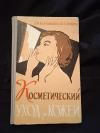 Купить книгу Картамышев А. И.; Арнольд В. А. - Косметический уход за кожей