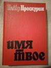 Купить книгу Проскурин П. Л. - Имя твое. Дилогия: Роман второй