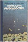 Купить книгу Куркин, Б.М. - Любительское рыболовство