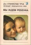 Трча Станислав - Мы ждем ребенка