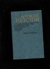 купить книгу Толстой А. - Эмигранты.