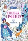 Купить книгу Кронхеймер Энн - Снежная принцесса