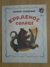 Купить книгу Чуковский К. И. - Краденое солнце