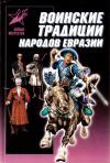 Купить книгу Алексей Мандзяк - Воинские традиции народов Евразии